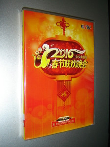 2016 春节联欢晚会 / 2016 Spring Festival Evening Party (2 DVD)
