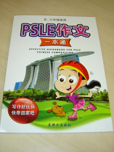 Effective Guidebook for PSLE Chinese Composition, Revised Edition 2016 / PSLE作文:一本通, 修订版2016