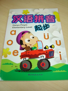 Hanyu Pinyin Elementary Level, 2016 Revised Edition / 汉语拼音起步,2016修订版