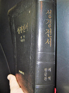 Korean Holy Bible with Reference: Hankul and Revised H073 88th Printing, Vertical Script and Traditional Korean Christian Wall Illustrations / 1884-1984 100th Anniversary Edition / Printed in Korea