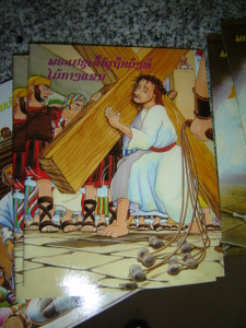 The Crucifixion of Jesus / Lao Language Bible Story Book for Children (Words of Wisdom)