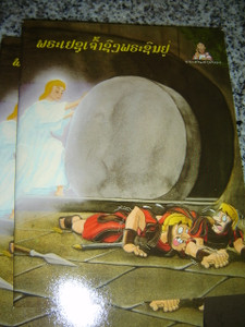Jesus is Alive / Lao Language Bible Storybook for Children  (Words of Wisdom)