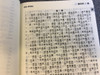 Chinese Bible with Strong's Concordance Numbers / Similar to Hebrew - Greek Study Bible / For Chinese Bible Schollars