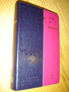 Russian Language Bible / Modern Russian Translation / Duo-Tone Blue - Pink Cover / Colored Maps 2015 Print