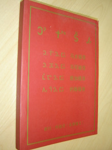 The Four Gospels in East Lisu Language (东傈僳文) / November 2003 Print