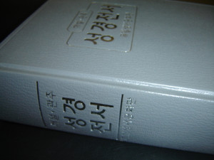 Korean Revised Version (KRV) Study Bible with Silver Edges, Color Maps, Charts / 1997 1st Printing 03230 HG073E / Commentary Translated into Korean from the Stuttgarter Erklarungsbibel