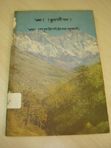The Way of Victory: Tibetan Language Gospel of Matthew (Revised Version) / Historical 1971 Bible Booklet