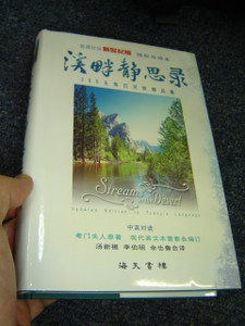 Streams in the Desert, Updated Edition / English–Chinese Bilingual Edition – 366 Daily Devotional Readings / 溪畔靜思錄(中英) 366天每日靈修 / Simplified Chinese Characters