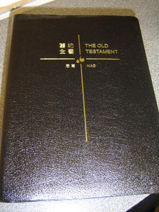 Chinese - English Catholic Study Old Testament / BLACK Imitation Leather Binding / Studium Biblicum O.F.M. / New American Bible / by The Archdiocese of San Francisco / Traditional Chinese / 2016 Print