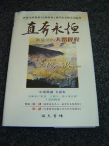 直奔永恒:基督徒的天路歷程, 中英對照 / The Pilgrim's Progress, Traditional Chinese-English Edition / Printed in Hong Kong 2002