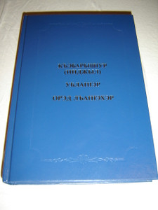 Adyghe (West Circassian) Language New Testament, Genesis and Psalms