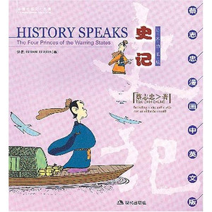 History Speaks: The Four Princess of the Warring States (English-Chinese)