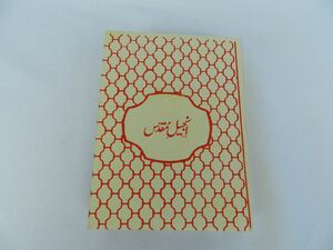New Testament in Urdu Language / 1995 Print 293 B