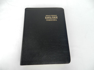 Russian Thompson Chain Study Bible / Black Luxury Leather Bound, Golden Edges, Thumb Index, Color Maps, Thompson's Study Aids / New TSB with Russian Synodal Text Translation