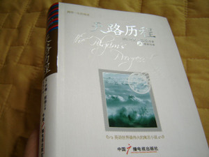 天路历程 / The Pilgrims Progress, Simplified Chinese Edition / Printed in China 2011