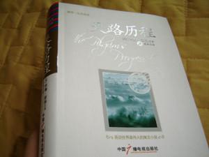 天路历程 / The Pilgrims Progress, Simplified Chinese Edition / Printed in China 2011