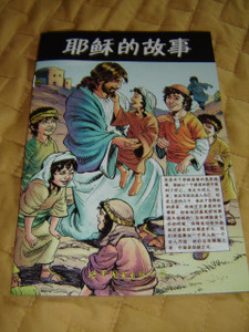 耶稣的故事 / The Story of Jesus, Chinese Language Edition / Bible Comic Booklet for Evangelism