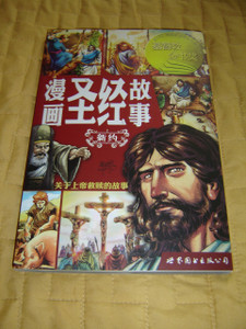 漫画圣经故事:新约 / The Action Bible: New Testament, Simplified Chinese Edition 2015 / New Testament Comic for Teenagers (Christian Golden Book Award)
