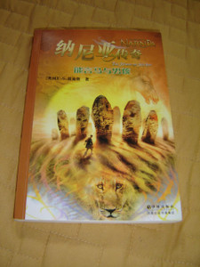 纳尼亚传奇:能言马与男孩 / The Chronicles of Narnia: The Horse and His Boy, Chinese Edition 2011