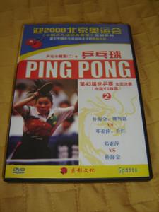 第43届世乒赛:女团决赛(中国VS韩国)/ 乒乓球:乒坛巾帼篇(二)/ 43rd World Table Tennis Championships: Women's Team Final (China VS South Korea)