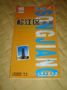Map of Song Jiang, Shanghai District / 松江区地图,上海分区地图 / 2010 August Revised Edition