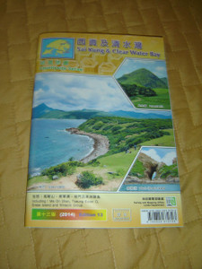 Map of Hong Kong: Sai Kung & Clear Water Bay, Hong Kong Countryside Series / Including: Ma On Shan, Tseung Kwan O, Grass Island and Ninepin Group / Waterproof