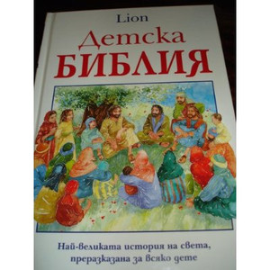 Bulgarian Children's Bible / Colorful 256 pages [Hardcover] by Pat Alexander