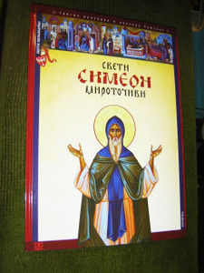 Serbian Orthodox Colorful Book about Saint Simeon Mirotocivi / Свети Симеон Мироточиви / Sveti Simeon Mirotocivi