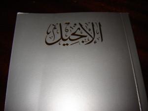 Arabic New Testament / Gray Cover Arabic New Van Dyck New Testament 230 / 18th print 2008