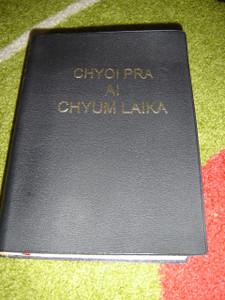 Kachin Bible / Jingpho Language Bible / Choi Pra Ai Chyum Laika A Ga Shaka Ningnan / Printed in 1993 Japan 63 Black Vinyl bound 1836 pages
