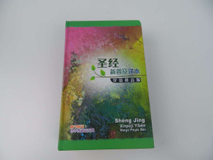 Hardcover Chinese New Living Translation CNLT Bible with Pinyin / Mandarin Pinyin Course CD Included / Simplified Chinese / 精裝圣经 简体 新普及译本 汉语拼音版