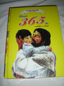 Thai Edition One Year Bible Story Book: 365 Stories from the Bible / Children's Bible in Thai Language / Thailand