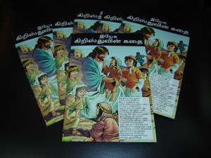 Tamil Language Edition The Story of Jesus Christ for the Next Generation / Great For Youth Evangelism and Sunday School Outreach