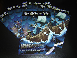 Bengali Language Edition The Story of Jesus Christ for the Next Generation / Great For Youth Evangelism and Sunday School Outreach