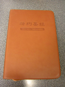 The New Testament Recovery Version / Simplified Chinese-English Parallel Edition / 新约圣经简体字版,中英对照 / Orange Cover, Gold Edges, Ribbon Marker