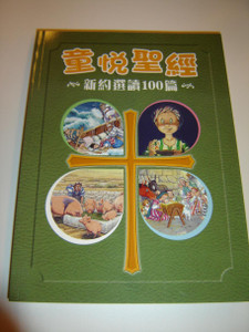 The Children's Illustrated Bible in Chinese Language: 100 New Testament Stories / 童悦圣经: 新约选读100篇 / Scripture Text: Revised Chinese Union Version RCUV