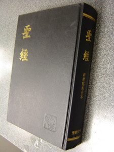 Chinese Bible: CUNP63 – Vertical Script, Illustrations, Maps, Black Hardback