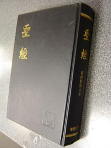 Chinese Bible: CUNP63 – Vertical Script, Illustrations, Maps, Black Hardback
