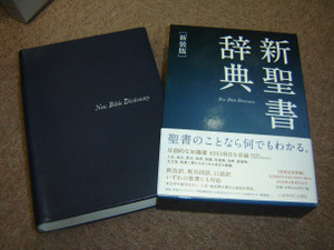 Japanese Language New Bible Dictionary / 新聖書辞典(新装版)