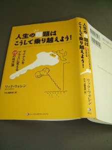Rick Warren: God's Answers to Life's Difficult Questions, Japanese Edition 2010