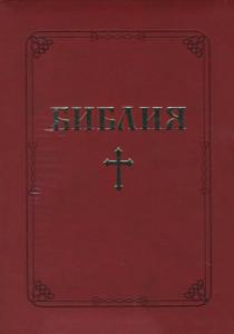 Bulgarian Bible - Bulgarian Bible Society