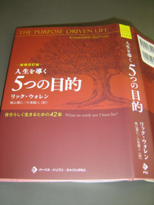 Rick Warren: The Purpose Driven Life, Japanese Expanded Anniversary Edition / 2015 Print