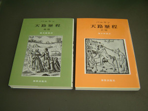 John Bunyan: Pilgrim's Progress – Part 1 & 2, Japanese Edition 2014