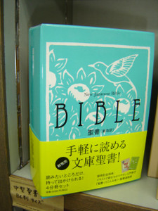 New Japanese Bible – 4 Books Box Set / 2010 Print