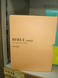 Orange Leather Mini Japanese Bible: New Japanese Bible Translation / 2012 Print