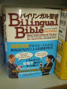 White Japanese-English Bilingual Bible: Old And New Testament, 2nd Edition 2014 / New International Version NIV – New Japanese Bible