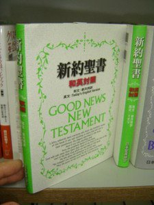 Green Japanese-English Good News New Testament: Today's English Version TEV-New Interconfessional Translation 1998 Print / NITEV244DI