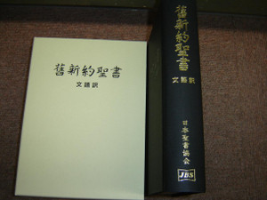 JL63 Old Japanese New Testament: Literary Translation / Classical Japanese New Testament 2010 Print