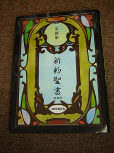 JL343 Japanese New Testament with Psalms: Literary Translation 文語訳 / 2012 Edition Classical Japanese New Testament / 小型新約聖書詩篇附