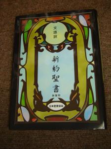 JL343 Japanese New Testament with Psalms: Literary Translation 文語訳 / 2012 Edition Classical Japanese New Testament / 小型新約聖書詩篇附